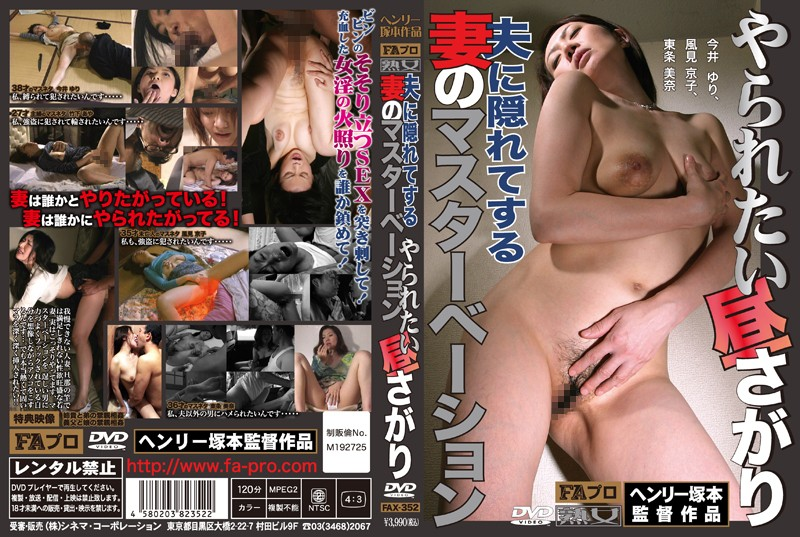 FAX-352 Noon Being Killed Falling Want To Be Hidden Wife Masturbation Husband