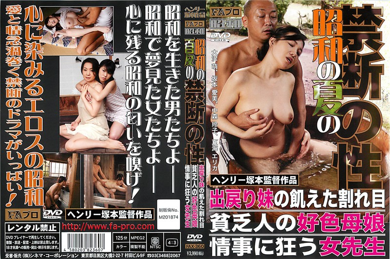 FAX-360 Showa's Summer: The Forbidden Sex! My Sister's Pussy / Poor man's Horny Mother and Daughter / Female Teacher Crazy For Love Affairs