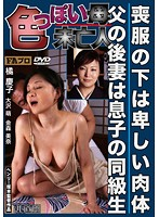 Sexy Widow Sexy Mama The Lusty Flesh Under Her Mourning Clothes/A Father's Second Wife Is His Son's Classmate 下載