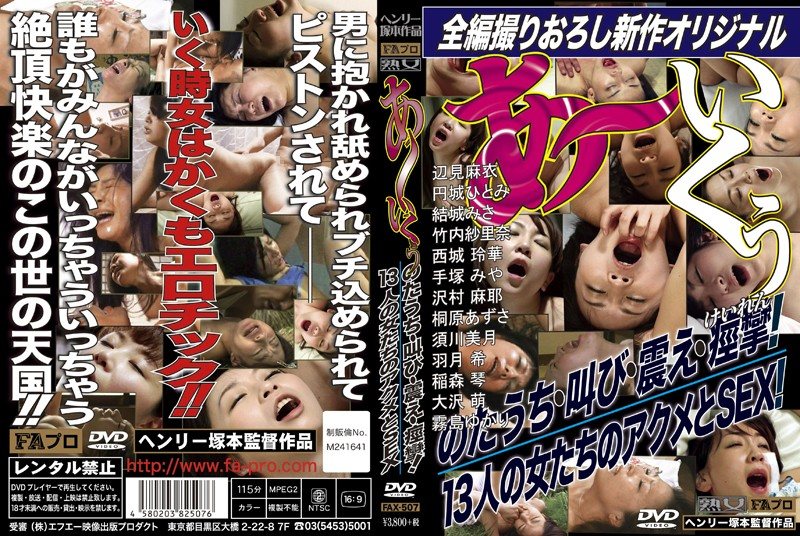 FAX-507 Other Beat-cry-trembling, Convulsions Of Iku Oh!SEX And The Acme Of Women Of 13 People