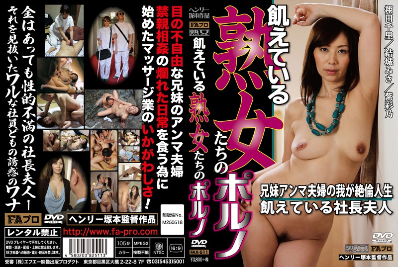 FAX-511 President Mrs. You Are Hungry Unequaled Life / My Brother And Sister Porn Massage Couple Of MILF Who Are Hungry
