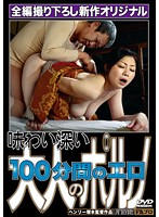 Adult Porno With A Deep Taste 100 Minutes of Naughtiness Download