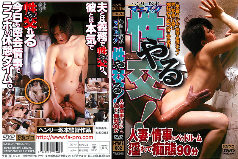 HTMS-002 Debauched Married Woman's Extra Marital Love Affair - 90 Minutes - Miko Koike, Mature Woman, Married Woman, Featured Actress, Drama, Cunnilingus