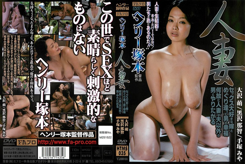 HTMS-035 Married woman wants to do with a man other than her husband why happiness of a man who was an circulates Housewife sex love daughter-in-law