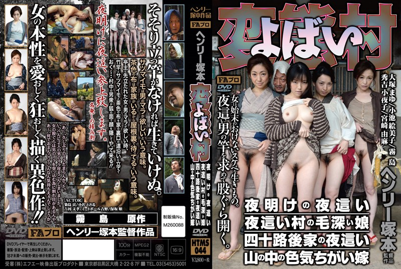 HTMS-044 Daughter-in-law Differences In The Sex Appeal Of Night Crawling, Mountain Of The Daughter Yosoji Widow Hairy Night Crawling, Night Crawling Village Transformation Of The Village (night Crawling) Dawn