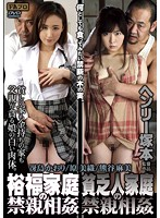 Forbidden Incest In A Wealthy Family - Forbidden Incest In A Poor Family Download