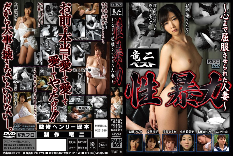 RABS-002 Sexual Violence - Married Woman Forced To Surrender Down To Her Soul