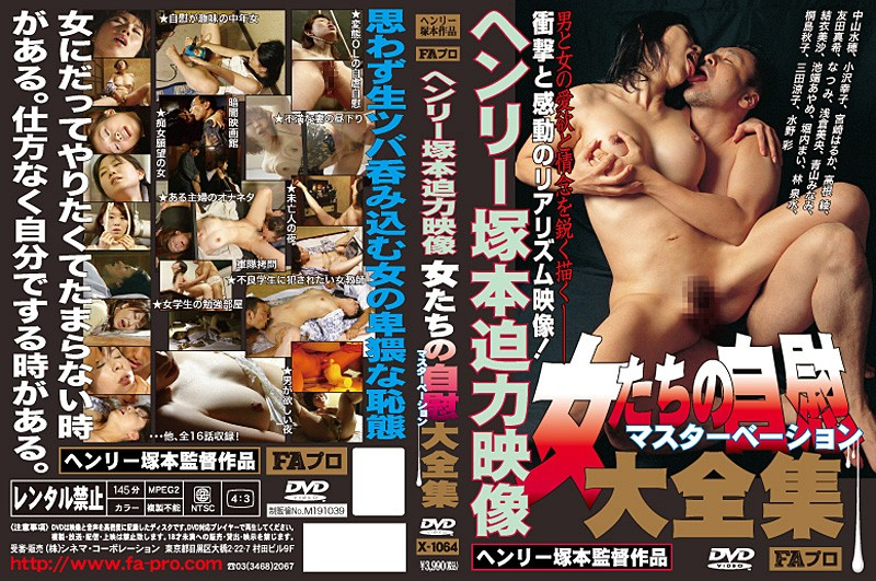 X-1064 Henry Tsukamoto Intense Video The Complete Female Masturbation Collection