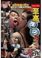 Kissing Love Affair: Kissing Film Master George Fujimoto 's Special Collection! The Ultimate Kiss-Filled Sex Footage! (h_067nass00174)