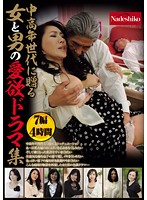 Middle-and-Old-Age Men and Women Drama Collection (h_067nass00306)