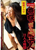 Showa Drama. Widows In Mourning Dress Squirm With Ecstasy 11 Women, 4 Hours Download