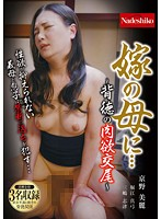What I Did To My Mother-In-Law... -Immoral Carnal Copulation- 下載