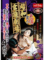 Showa Erotic Theater - Hot Mistress Edition Download