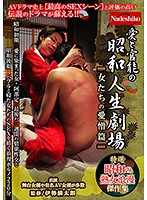 A Showa Tale Of Love And Sensuality The Theater Of Life The Love And Hatred Of Women Download