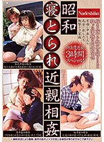 Showa NTR Incest Insane Sexual Relations In This Family - A Bride, A Son, A Grandfather, All Getting Fucked 下載