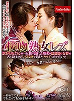 Mature Woman Lesbian Kisses A Woman With Issues Takes A Solo Trip To A Hot Springs Resort And Gets Some Lesbian Kissing Tongue Action From The Madam And Sets Her Ripe And Ready Body On Fire Download