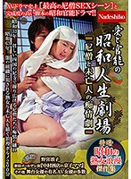 The Showa Theater of Life, Love And Lust A Nun And A Widow In The Throes Of Blind Love Download