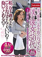 My Girlfriend Is A Fifty-Something Lady I'm an Old Woman My Girlfriend Is In Her Fifties But I'm Over Fifty, Do You Really Want An Old Lady Like Me? Are You Going To Fuck Me? 4 Fifty-Something Creampie Sex Friends Download