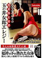 The Japan Academy Library Of Romance Mature Woman Bokuto Kidan A Tamanoi Madam Elegy Download