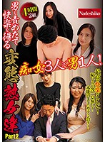 3 Sluts Do 1 Guy! The Perverted Mature Women Who Get Off On Ravaging A Man, Part 2 2 Download