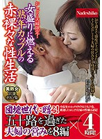 おしどり夫婦限定!女盛りに燃える熟年カップルの赤裸々な性生活(Loving Husbands And Wives Only! The Shameful Sex Life Of An Old Couple And A Wife Who's Still At The Peak Of Her Womanhood) 下載