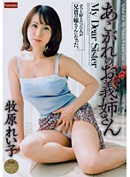 The Sister In Law I Long For Reiko Makihara 下載