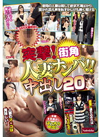 Assault ! Street corner amateur seduction ! ! Creampie 20 下載