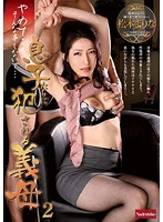 Please Stop Don't Do this...Mother-in-law Raping The Son-in-law 2 Marina Matsumoto 下載