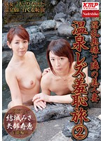 The Wild Wife & The Hot MILF Next Door - Humiliating Lesbian Hot Spring Vacation 2 Misa Yuki Hisae Yabe Download