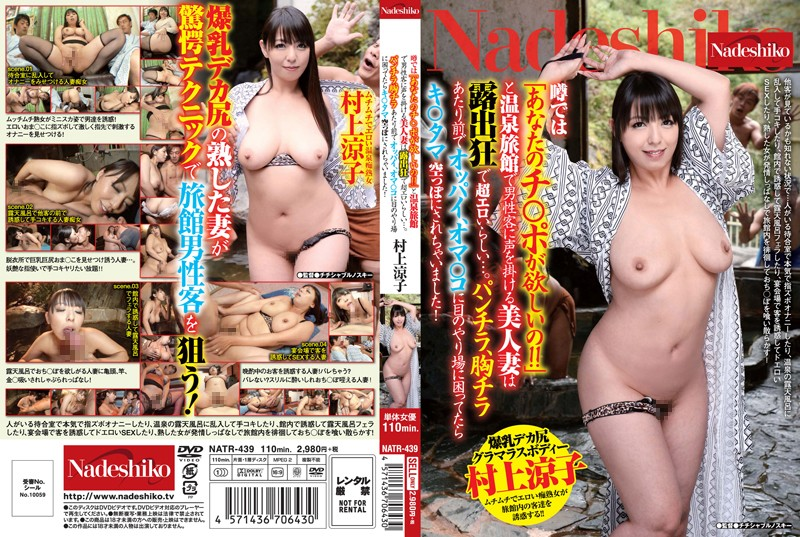 """NATR-439 A Rumor """"of Want Your Blood ● Port It !!""""And Beautiful Wife Put A Voice To Male Clients In The Hot Spring Inn Seems Insane Exposure Ultra-erotic ....Skirt, Chest Chira Commonplace A Tits, And I Have Been To The Brakes ● Tama Empty If You Have Trouble In The Eyes Of Unfocused To Oma ● Co!"""