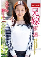 Shiho The Sister-In-Law (h_067natr00489)