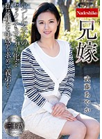 Sister-In-Law: Ayaka Muto Download