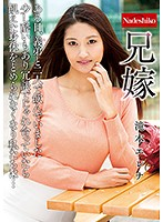 Sister-in-Law. Erena Takimoto Download