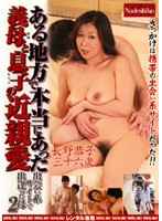 A true story in that area. Mother In Law and Son's Close Relationship. Kyoko Nakano Download