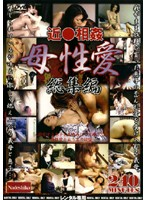 Familial Adultery: Mother Lust Highlights 下載