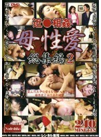 Familial Adultery: Mother Lust Highlights 2 Download