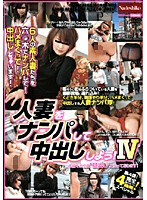Let's pick up and creampie Married Women ! 4 下載