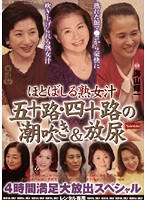 Gushing Mature Juices: Women In Their 50's And 40's Provide Golden Showers & Squirting Satisfying 4-Hour Large Release Special 下載