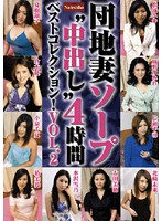 """Apartment Wife Soap """"Creampie"""" 4 Hour Best Collection! vol. 2 Download"""