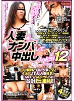 Let's pick up and creampie Married Women ! 12 下載