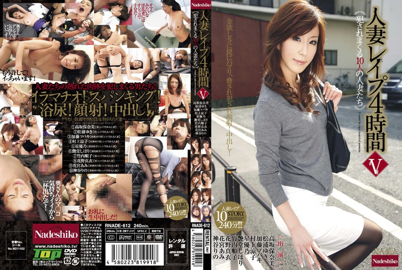 (h_067rnade00612)[RNADE-612] Wife Rape: 10 Wives Rapefest for 4 Hours V Download