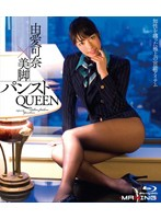 Queen Kana Yume Has Beautiful Legs And She Wears Panthyhose (h_068mxbd00124)