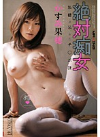 Total Female Pervert Kaho Is An Amazing Cock Maniac Kaho Kasumi Download