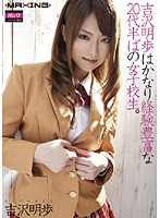 Akiho Yoshizawa Is a 25 Year Old Schoolgirl With a Lot of Experience Download