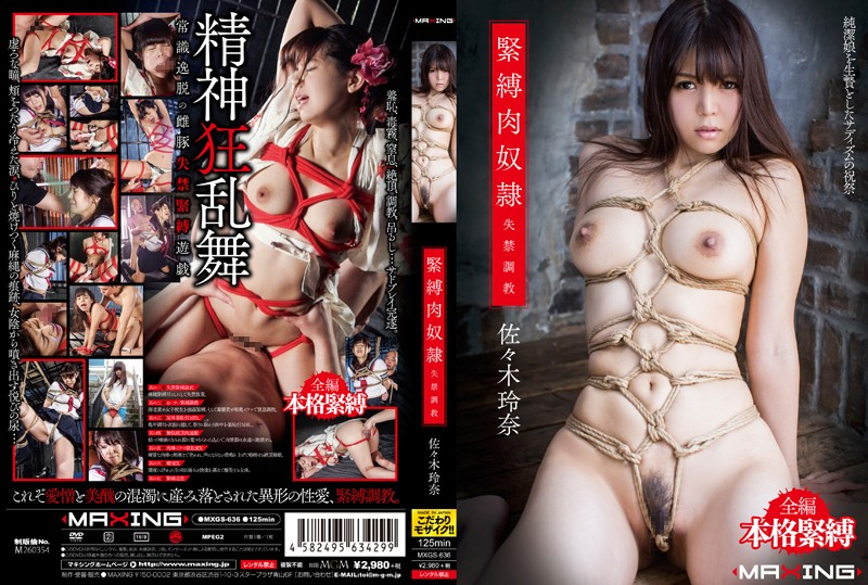 MXGS-636 S&M Sex Slave: Broken In With Incontinence Reina Sasaki