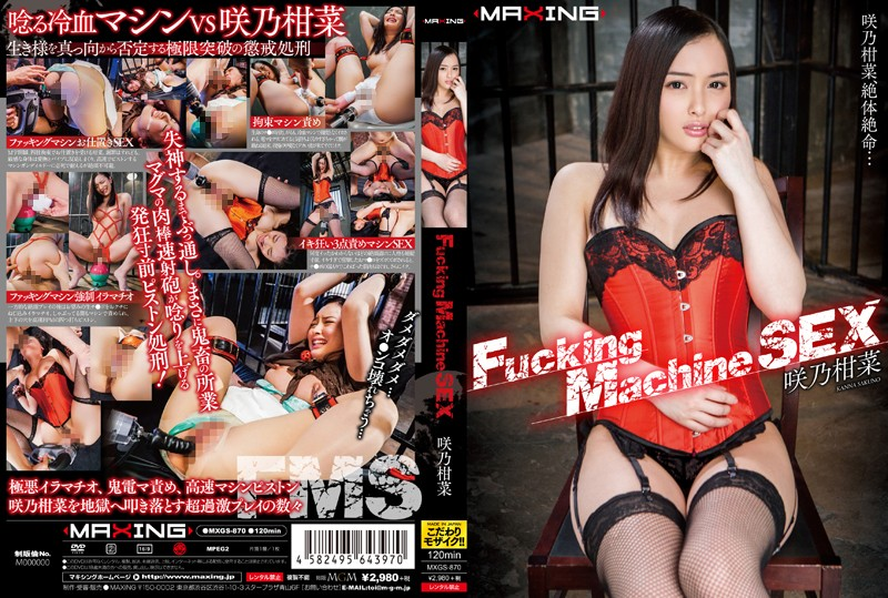 MXGS-870 Fucking Machine SEX Kanna Sakuno