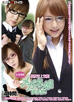 Glasses Are The Best! The Choicest Girls In Glasses Club Download