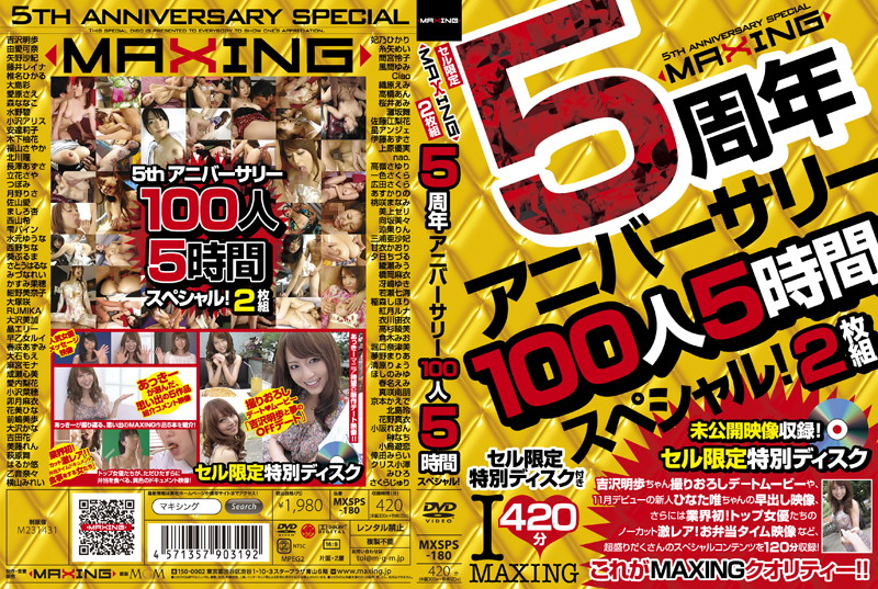 MXSPS-180 MAXING 5th Year Anniversary 100 Girls 5 Hour Special!