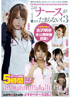 Take A look At This Nurse! 3 Download