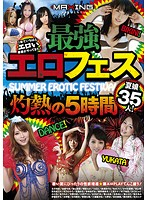 The Greatest Ero-Fes 53 Summer Girls! Red-Hot 5 Hours (h_068mxsps00299)